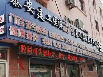 泰山康乐养老中心