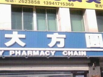 成大方圆药店(中心店)