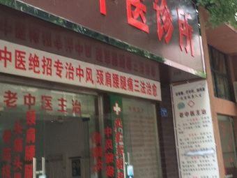 老中医诊所