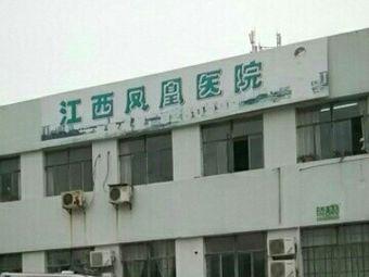 凤凰医院120急救站