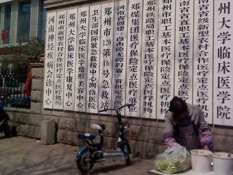 郑州大学临床医学康复中心