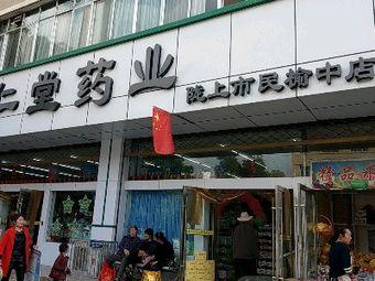 惠仁堂药业(榆中商贸109分店)