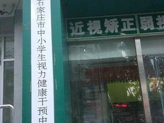 石家庄市中小学生视力健康干预中心(大经街店)