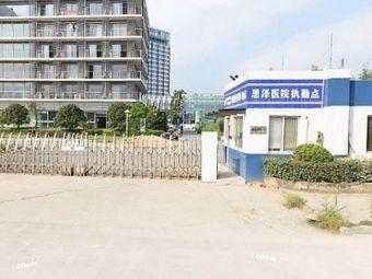 台州恩泽医疗中心(集团)恩泽医院