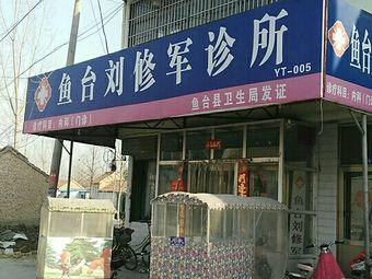鱼台刘修军诊所