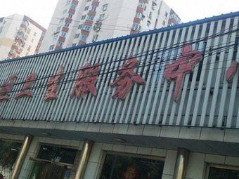康平社区卫生服务中心