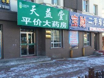 天益堂平价大药房(三分店)
