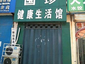 国珍健康生活馆(文泗线店)