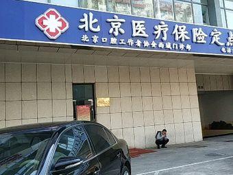 北京口腔工作者协会西城门诊部