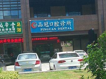品冠口腔诊所