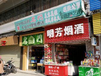 名门化妆品店