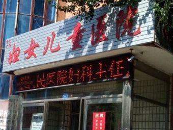 肇州县妇女儿童医院急诊