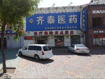 齐泰医药(文体街店)