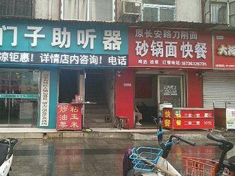 西门子助听器(中州路店)
