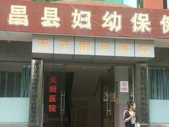 南昌县妇幼保健计划生育服务中心