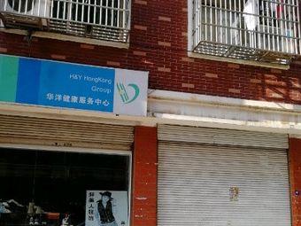华洋健康服务中心(三凯路)