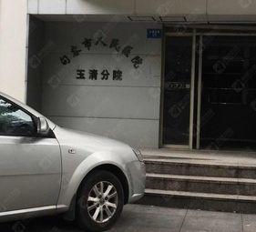 人民医院玉清分院(玉清路店)