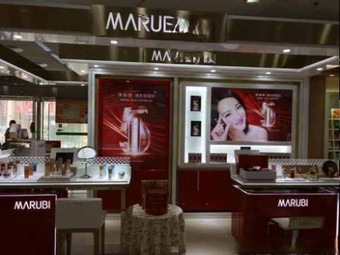MARUBI丸美(南方新世紀店)