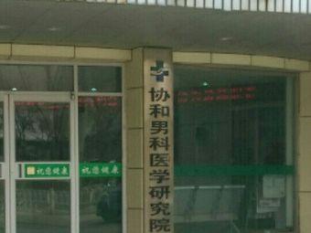 协和男科医院