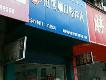 范熊狮口腔诊所