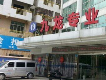 东方九龙综合门诊部