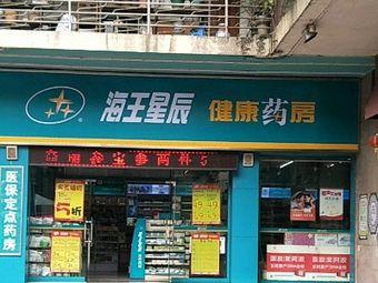 海王星辰健康药房(佛山禅城普澜店)