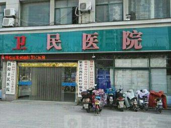 泗阳卫民医院
