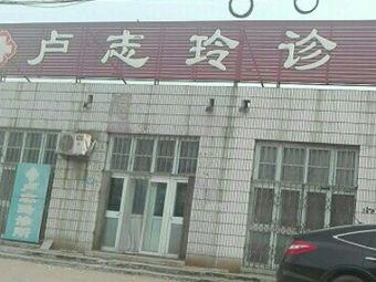 卢志玲诊所