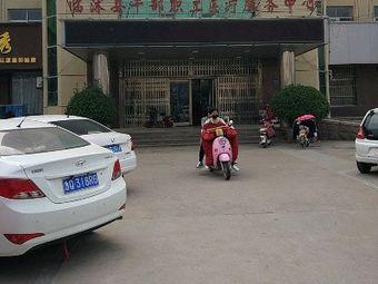 临沭县干部职工医疗服务中心