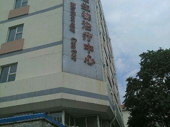 肿瘤生物治疗中心