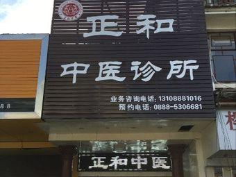 正和中医诊所