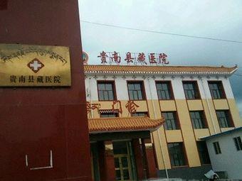 贵南县藏医院