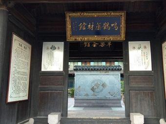 鸣鹤国医馆