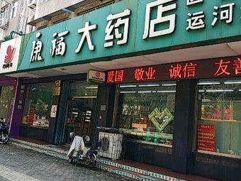 康福大药店(运河店)