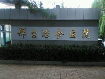 邢台冶金医院