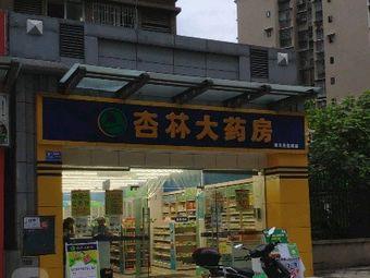 杏林大药房(南充茶盘路店)