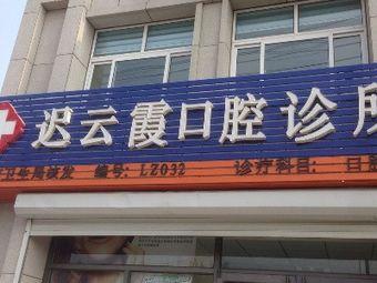 迟云霞口腔诊所