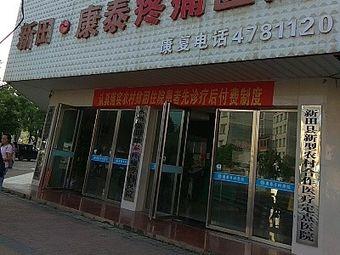 新田县康泰专科医院