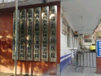 平陆县人民医院