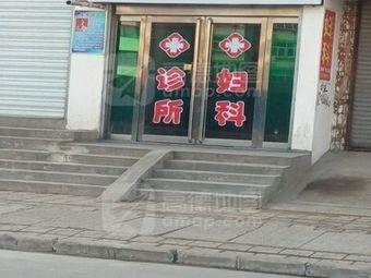 孙晓琴妇科诊所