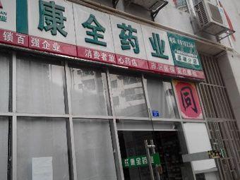 康全药业(德瑞店)