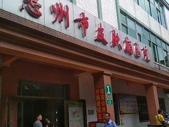 惠州市皮肤病医院