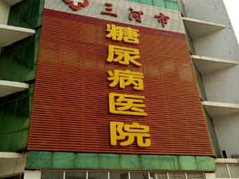 三河市糖尿病医院