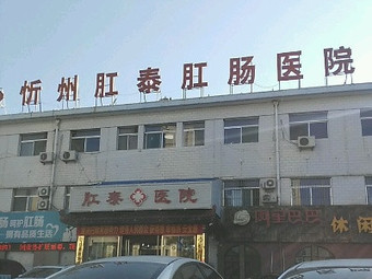 肛泰肛肠医院