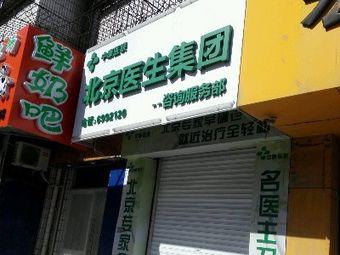 中康医联北京医生集团咨询服务部