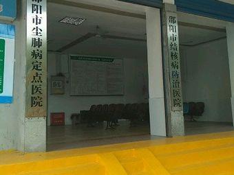 邵阳市结核病治疗中心