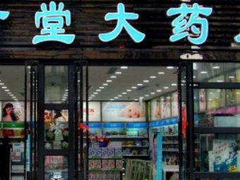 万方堂大药房(中北路店)