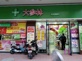 大参林(汕樟路店)