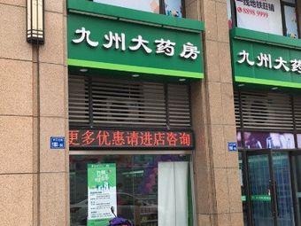 九州大药房(金域缇香店)
