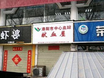 洛阳市中心血站献血屋(民主路)